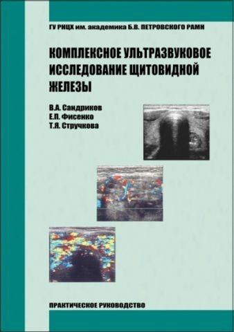 Клиническое Руководство По Ультразвуковой Диагностике В 2 Т